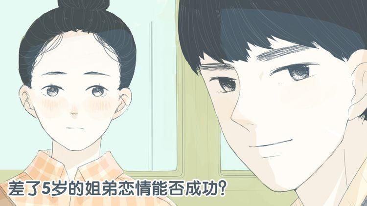 漫画姐弟恋福利_第21话 姐弟恋的暧昧情愫