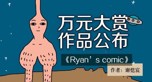 Ryan'comic(谢恺宸)