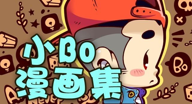 小Bo漫画集