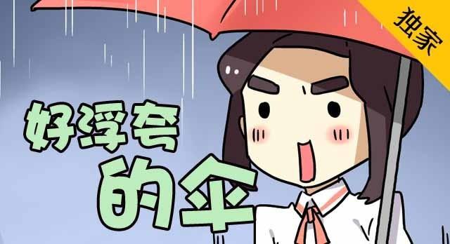 第10话 班长的贵族伞