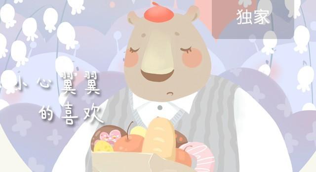 胖胖的爱#2 胖熊篇