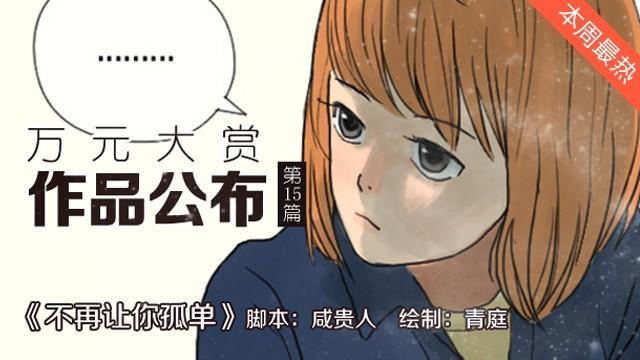 不再让你孤单(青庭+咸贵人)
