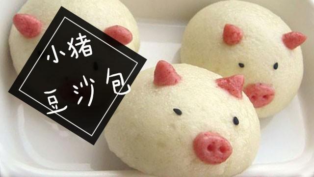 可爱的小猪豆沙包