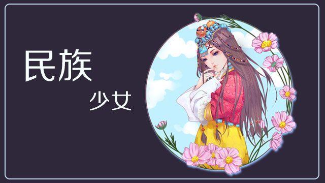 民族少女 | @小露人