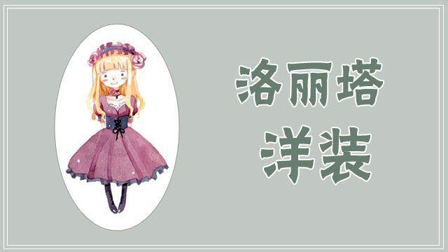 洛丽塔洋装 | @Kamenashi-馨