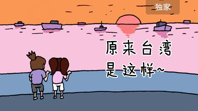 这就是台湾~