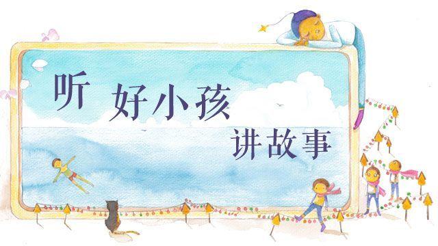 听好小孩讲故事 | @小刺猬插画