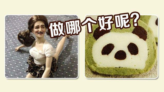 超级无敌华丽小熊猫饼干精美教程!