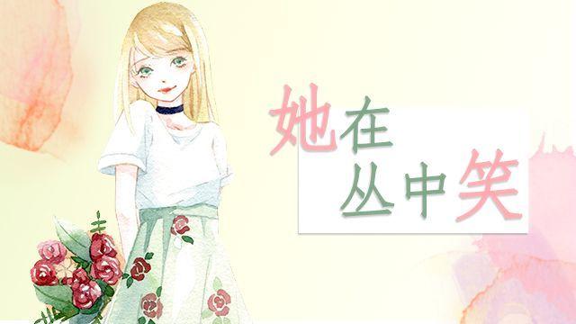 她在丛中笑 | @Kamenashi-馨