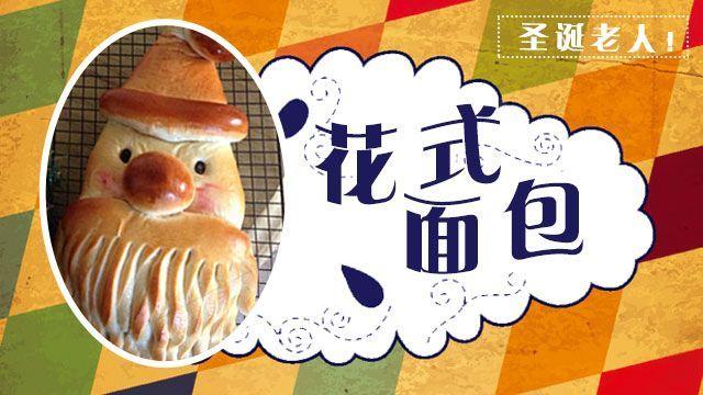 值得拥有56个赞的中国好面包!