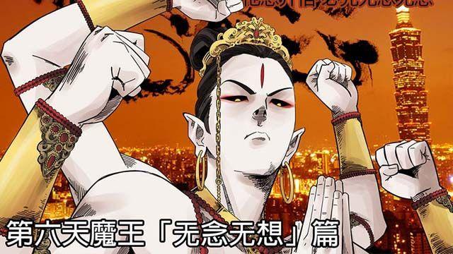 第六天魔王之无念无想(一)