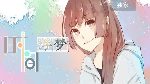 第10话 你也喜欢艾子晴吧?