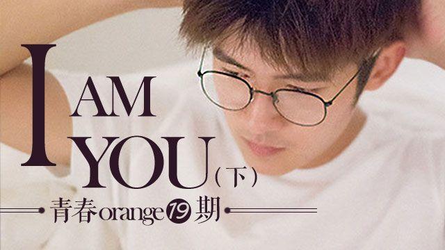 第19期 I AM YOU(下) | @林初寒