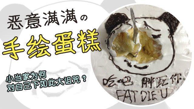 惡意滿滿的手繪蛋糕!