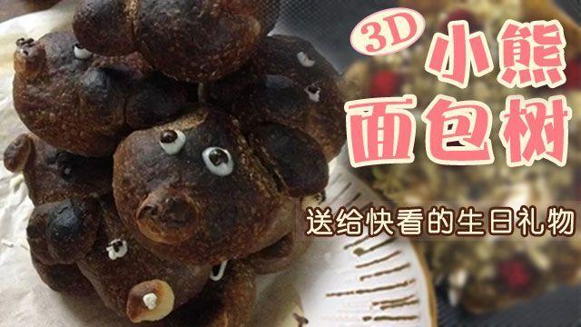送給快看的3D小熊面包樹