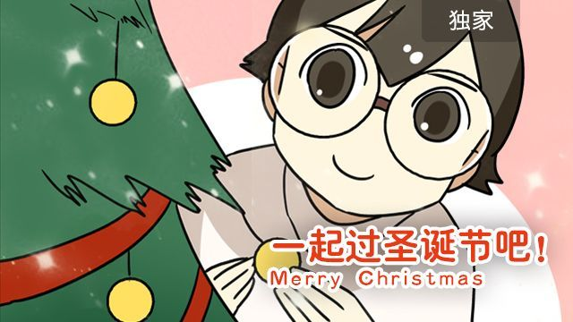 第34话 为什么要破坏我的圣诞树