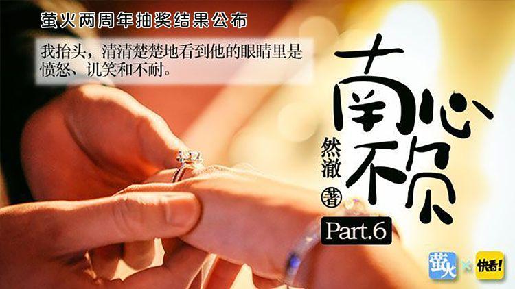 南心不负  Part.6