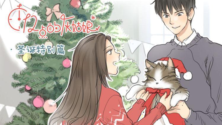 第24话 圣诞番外:爱黏思勋的小灰的故事