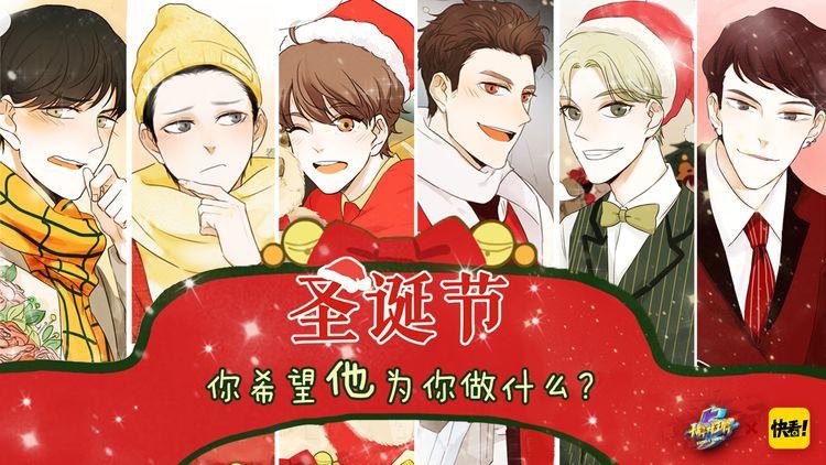 圣诞节-你希望他为你做什么?