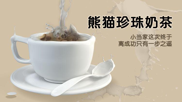 熊猫珍珠奶茶