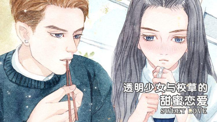 第8话(上) 在食堂秀恩爱?!