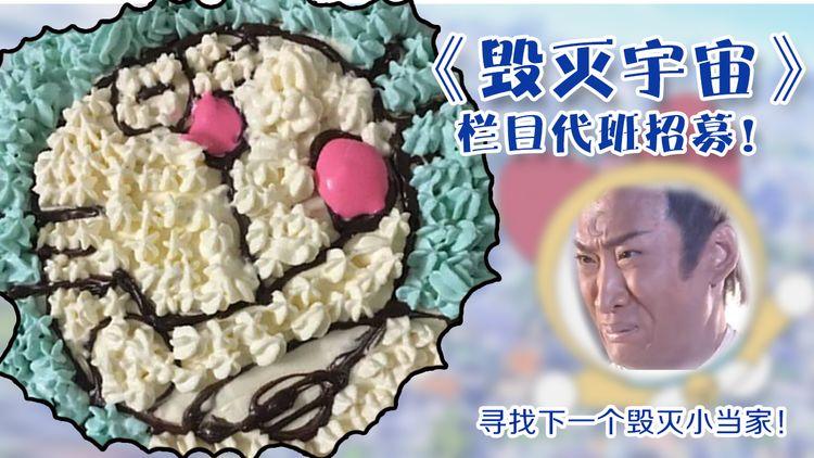 哆啦A梦蛋糕