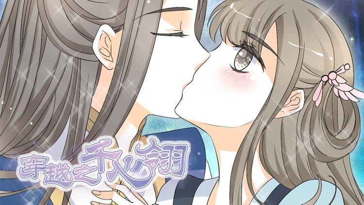 第13话 初吻,就这样被抢走了