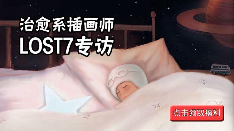 lost7送新书啦!