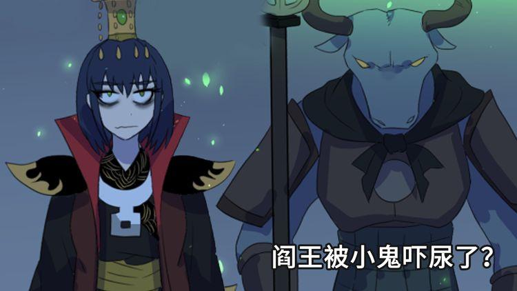 第2话(下) 阎王被鬼吓尿了?