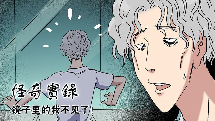 第33话 镜中的我走丢了(2)