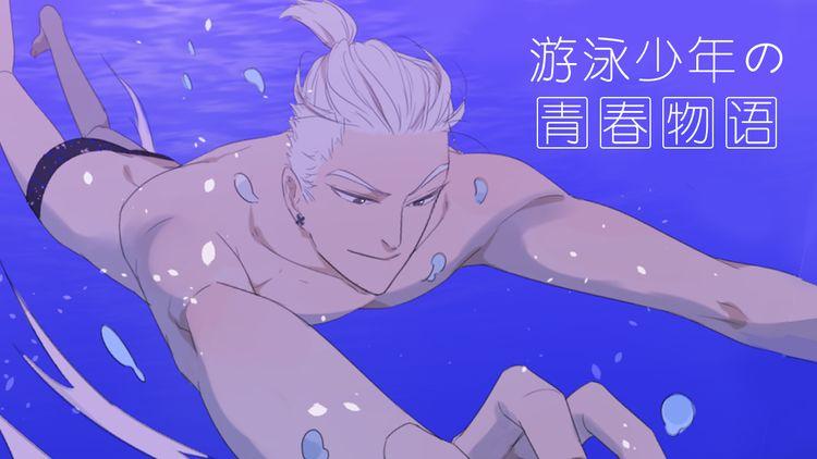 第8话 竟然要他加入游泳队!