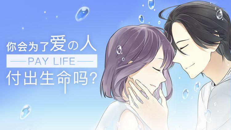 你会为了爱的人,付出生命吗?