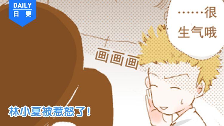 【VOL2】第27话 生气是因为在乎你