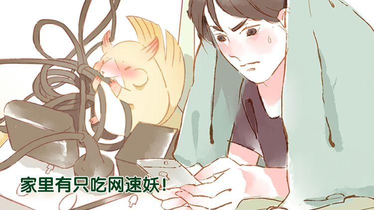 第11话(上) 吃网速妖