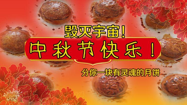 中秋節月餅