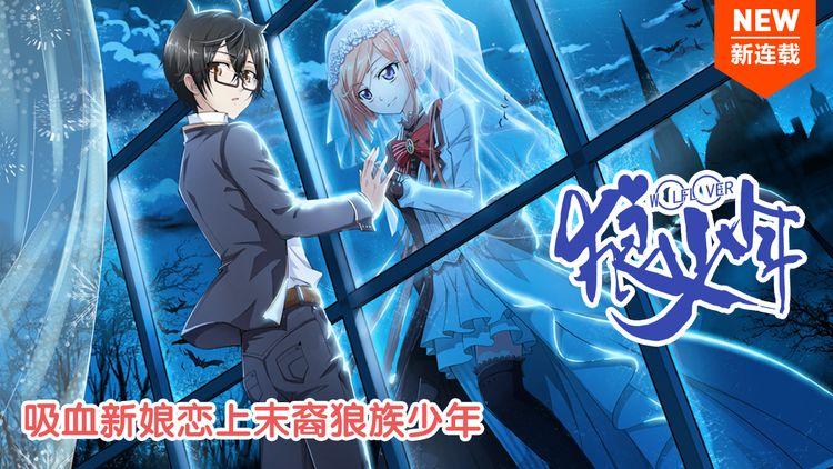 【第一季】第1话 快递新娘(上)