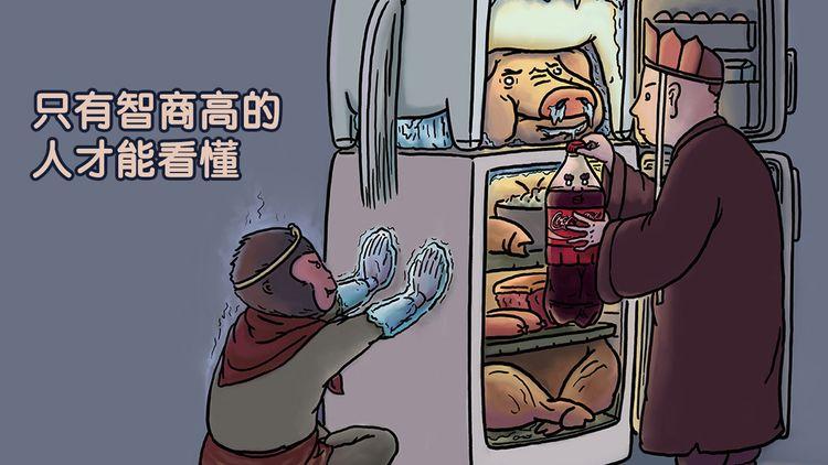 师傅爱吃冰