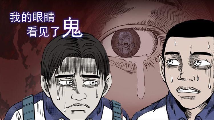 第37话 阴阳眼(下)