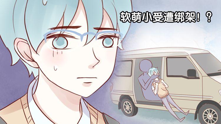 第5话 绑架