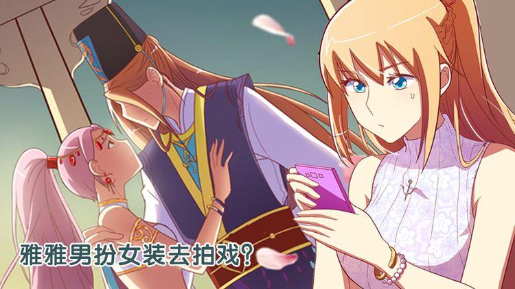 第52话 雅雅男扮女装去拍戏?