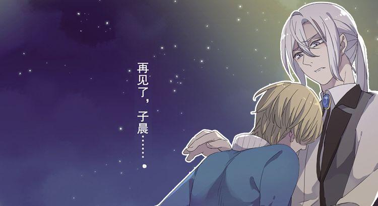 第30话(下) 再见了,子晨......