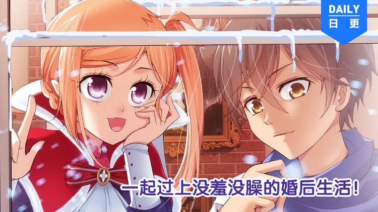 第35话 前传 新婚生活(上)