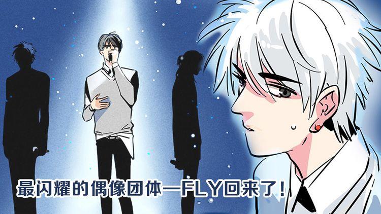 第72话 FLY携新歌《空》归来!