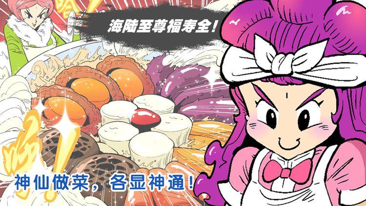 第22话 二公主的菜式!(2)