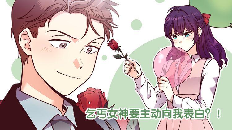 第21话(下) 女神的浪漫表白?!