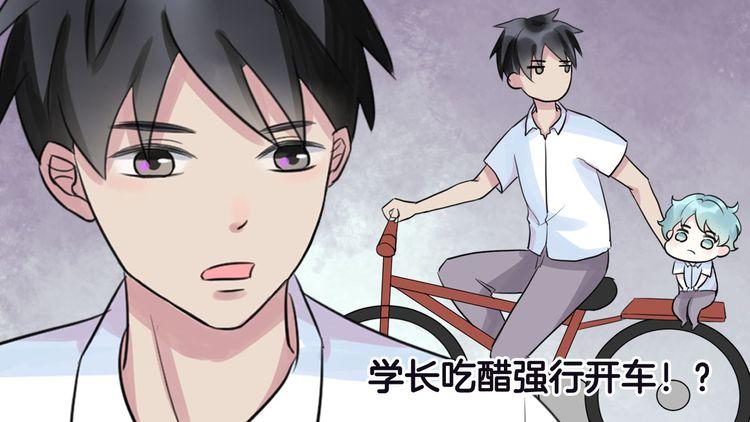 第14话 坐跑车还是单车?