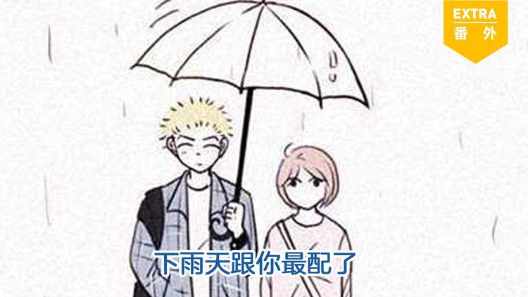 小剧场5  下雨天
