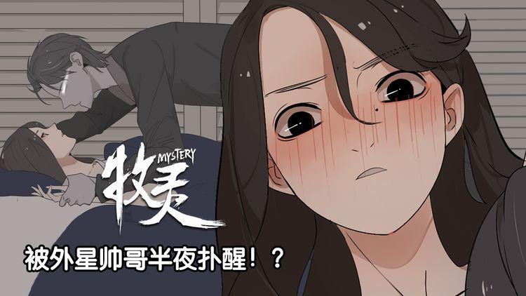 第6话(上)又被吃豆腐