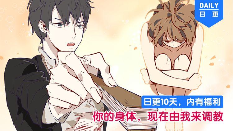 第4话 花道士vs火狐狸