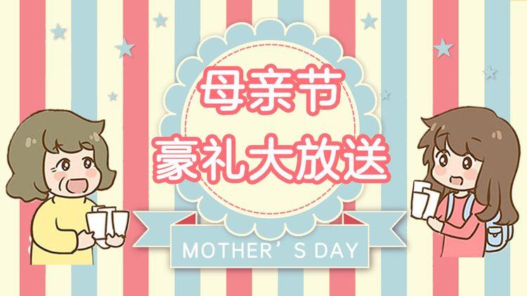 母亲节!豪礼大放送!